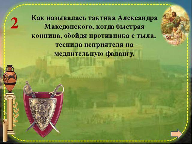 5 Греческая фаланга состояла из 8 рядов. Македонцы изменили ее. Сколько рядо...