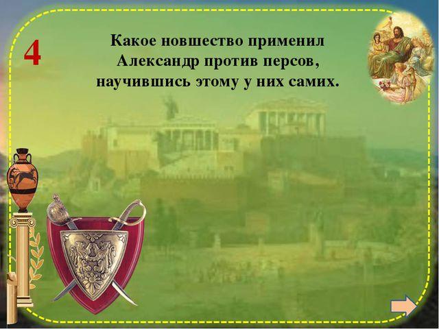 1 Сколько лет было Александру, когда его отец Филипп II отправился в длитель...