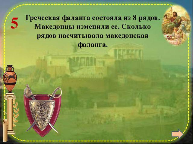 2 В каком возрасте Александр усмирил необъезженного коня Буцефала. Поняв, чт...