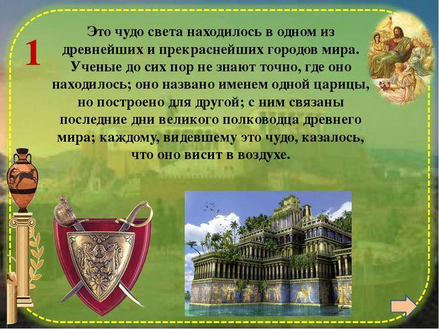 4 Это древнего мира вызывало у людей благоговение и страх; самое высокое из...