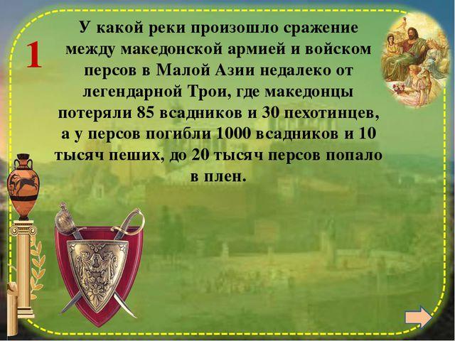 4 Где состоялась битва, в которой Александр, будучи еще юношей, впервые кома...