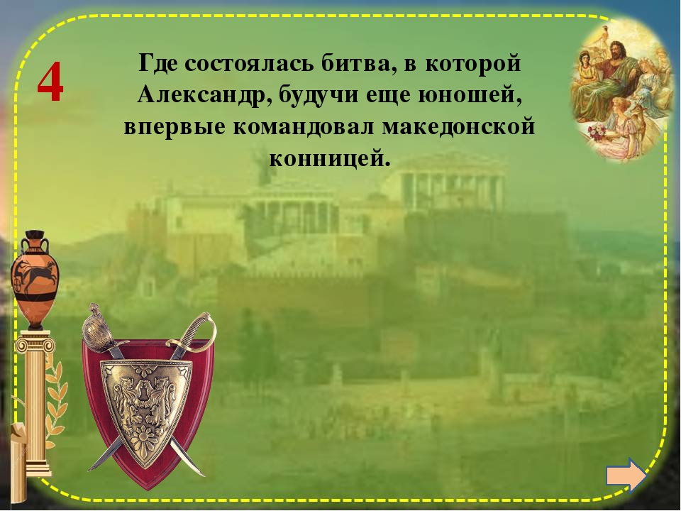 1 Для того, чтобы добраться до города, Александр Македонский приказал сооруд...
