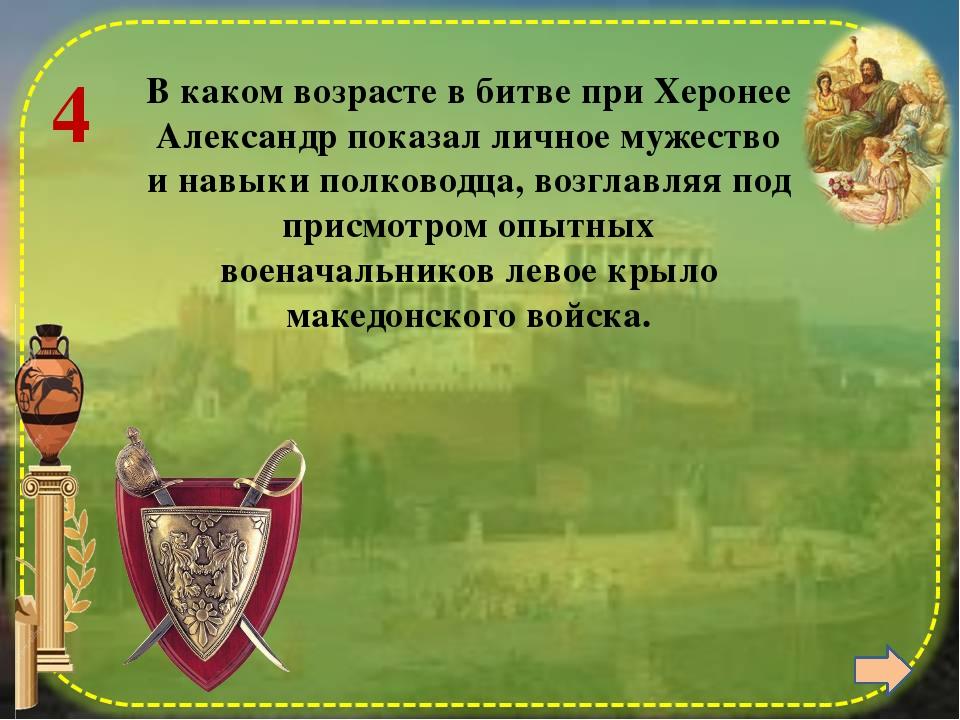 1 Сколько воинов входило в македонскую фалангу. 256