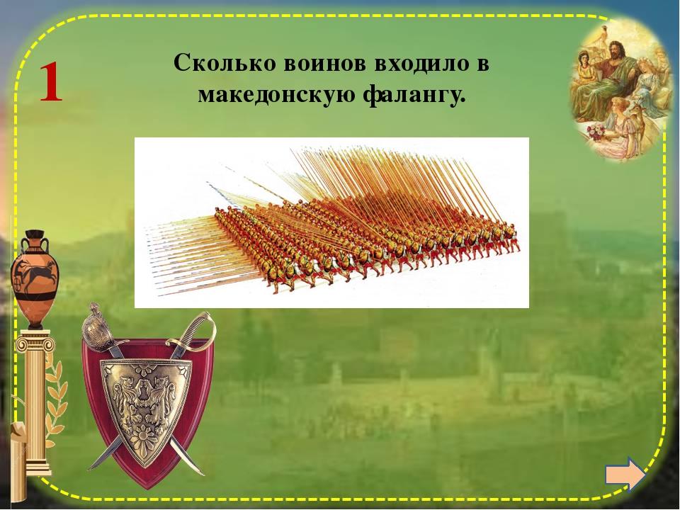 4 Главной ударной силой македонской армии являлись гетайры («друзья», «товар...