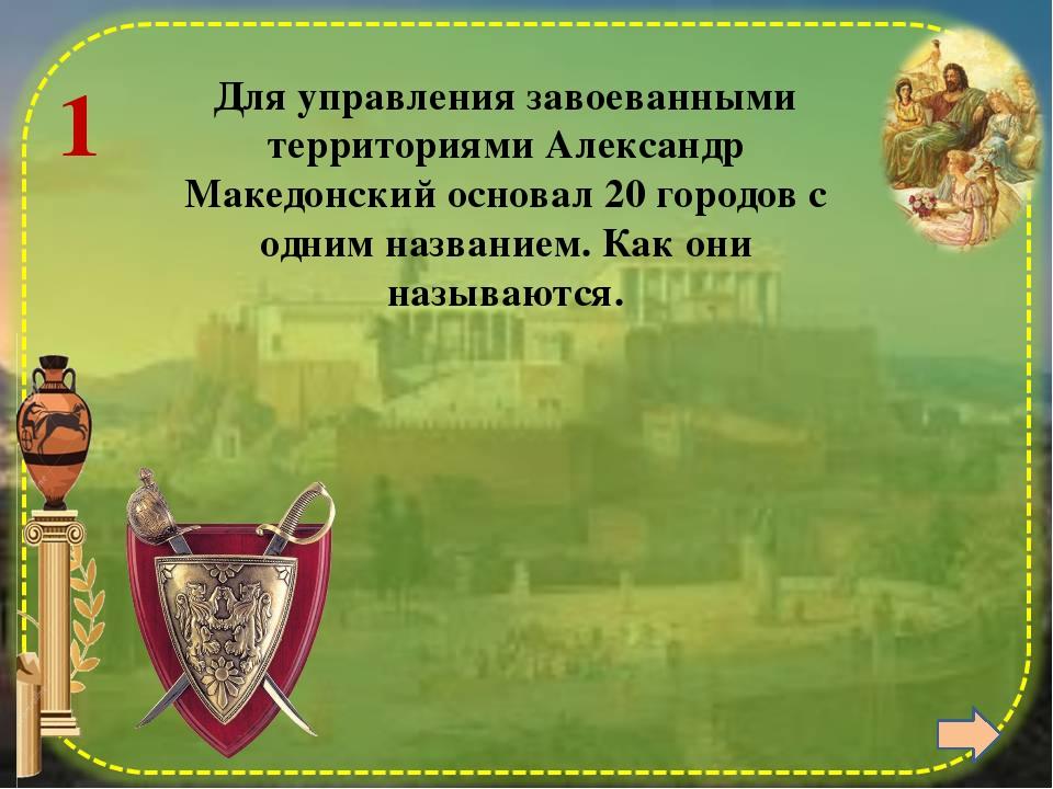4 Крупнейшее в древности собрание рукописных книг (от 100 до 700 тыс. тт.)....