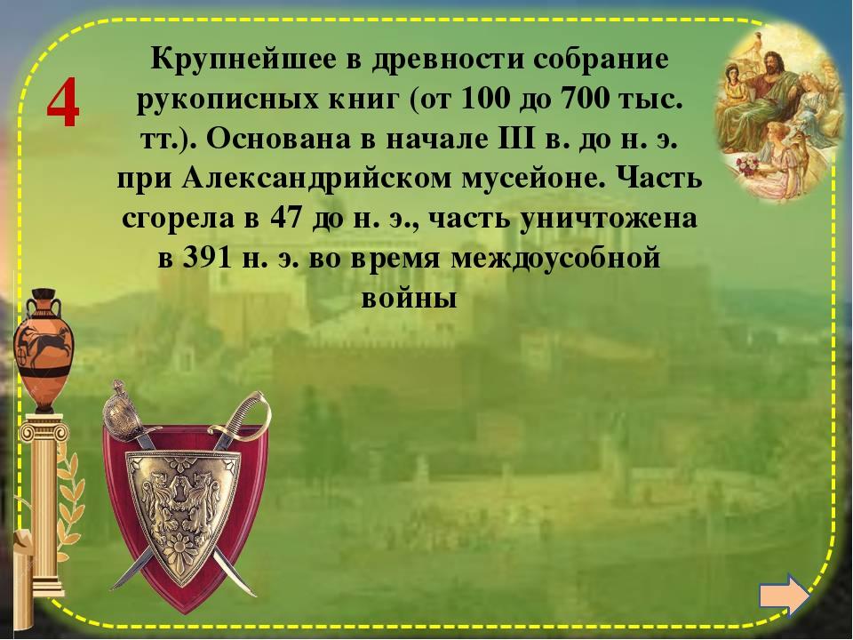 1 Под руководством этого великого греческого философа Александр получил клас...