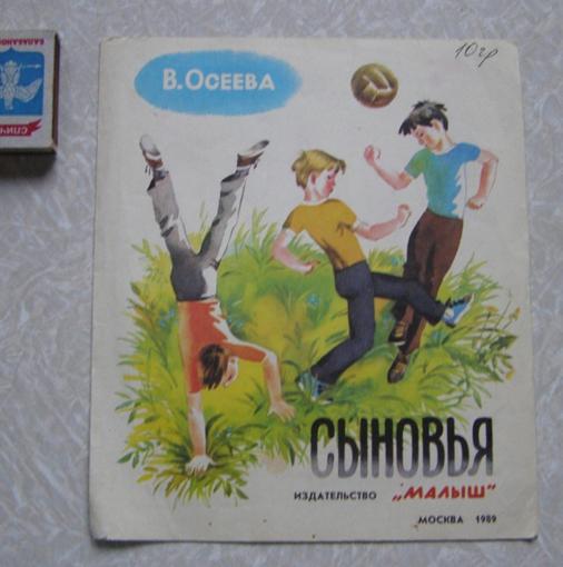 http://moiknigi.com/book_imgs/6/8/68954517_Oseeva_Synovya_knizhka_raskladushka_big.jpg