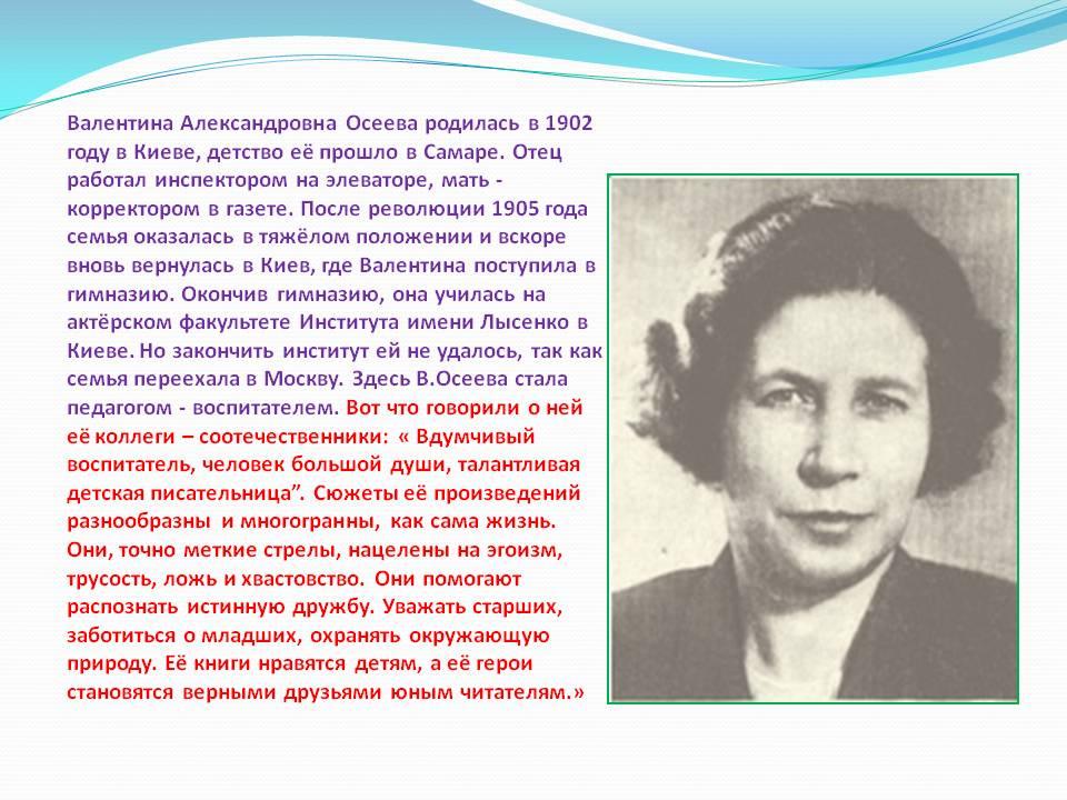 http://900igr.net/datas/literatura/Oseeva-Volshebnoe-slovo/0009-009-Valentina-Aleksandrovna-Oseeva-rodilas-v-1902-godu-v-Kieve-detstvo.jpg