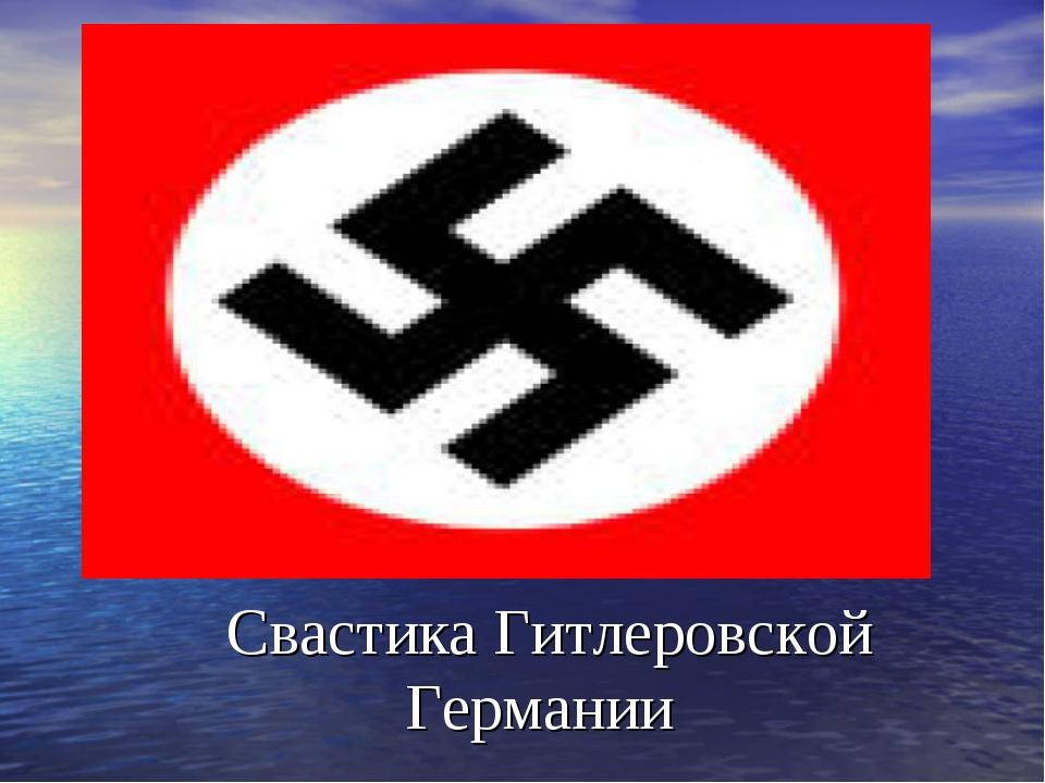 Свастика Гитлеровской Германии
