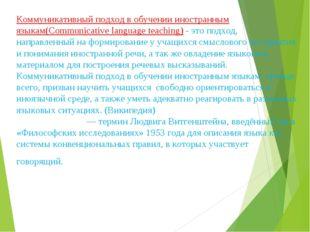 Коммуникативный подход в обучении иностранным языкам(Communicative language t