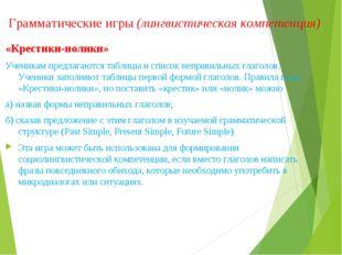 Грамматические игры (лингвистическая компетенция) «Крестики-нолики» Ученикам