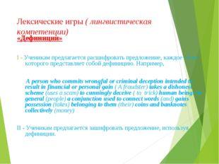 Лексические игры ( лингвистическая компетенции) «Дефиниции» I - Ученикам пред