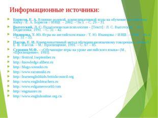 Информационные источники: Борисов, Е. А. Влияние ролевой, коммуникативной игр