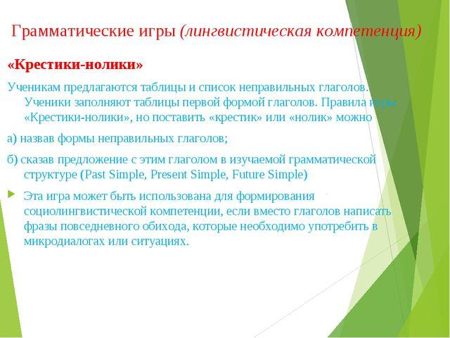 Грамматические игры (лингвистическая компетенция) «Крестики-нолики» Ученикам...
