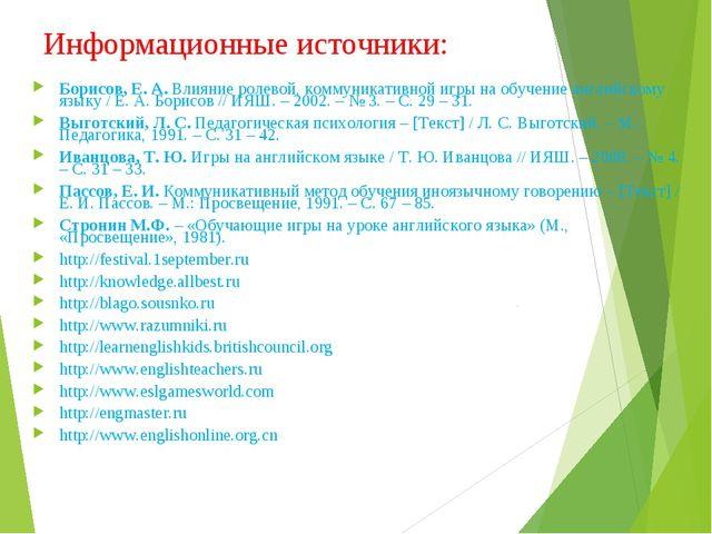 Информационные источники: Борисов, Е. А. Влияние ролевой, коммуникативной игр...