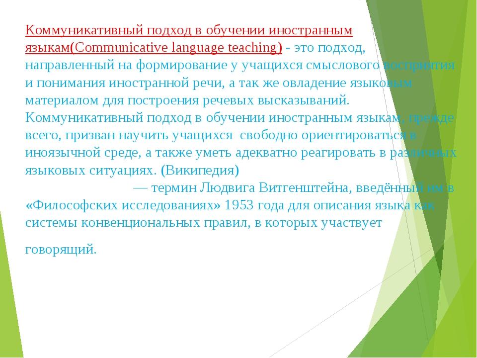 Коммуникативный подход в обучении иностранным языкам(Communicative language t...