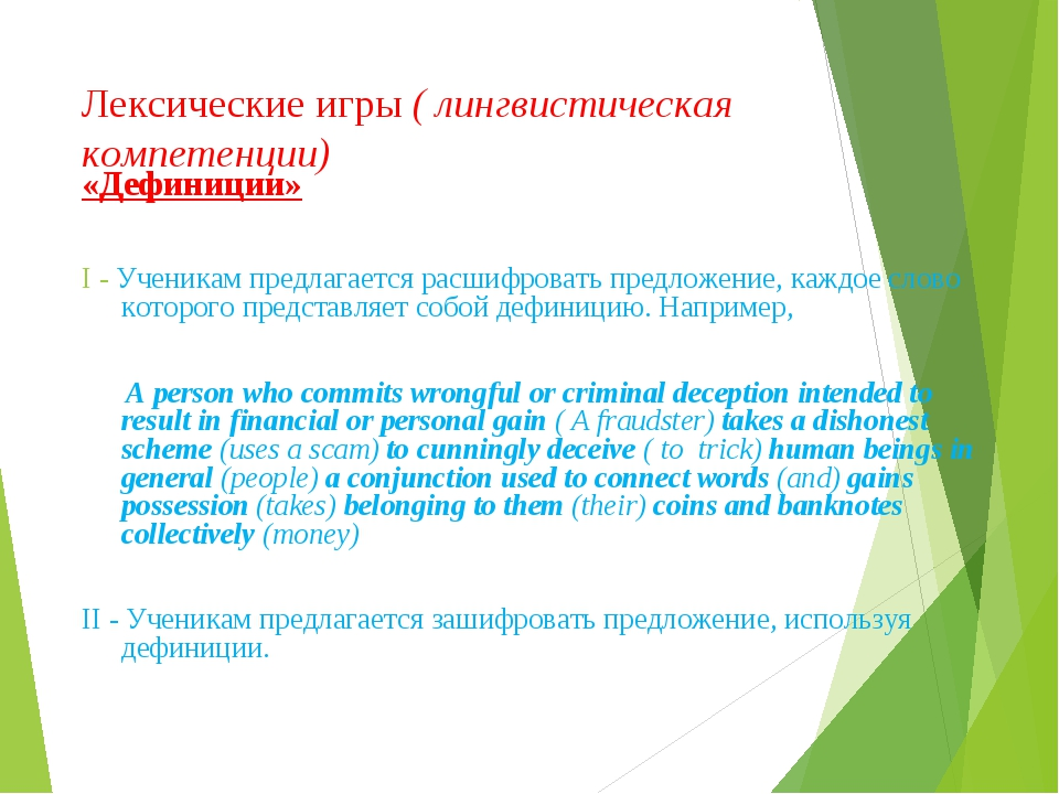 Лексические игры ( лингвистическая компетенции) «Дефиниции» I - Ученикам пред...