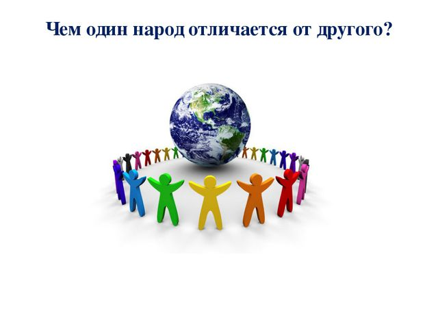 Чем один народ отличается от другого?
