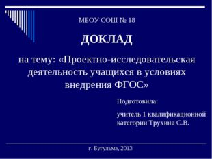МБОУ СОШ № 18 ДОКЛАД на тему: «Проектно-исследовательская деятельность учащих