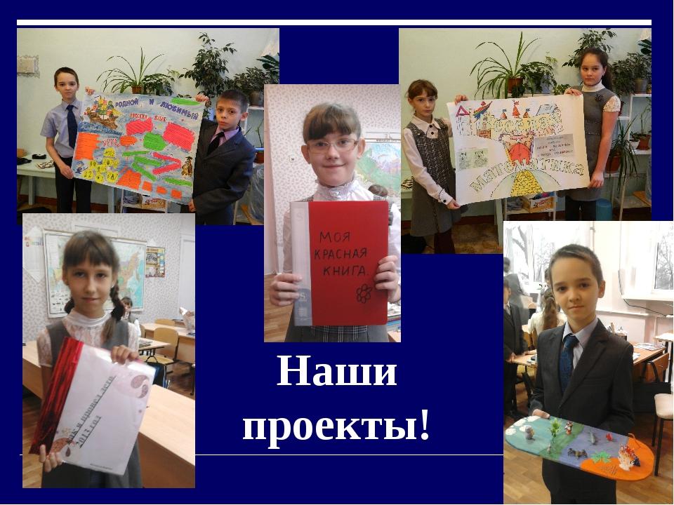 Наши проекты!