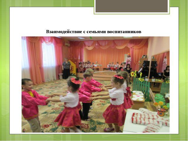 Взаимодействие с семьями воспитанников