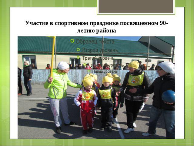 Участие в спортивном празднике посвященном 90-летию района