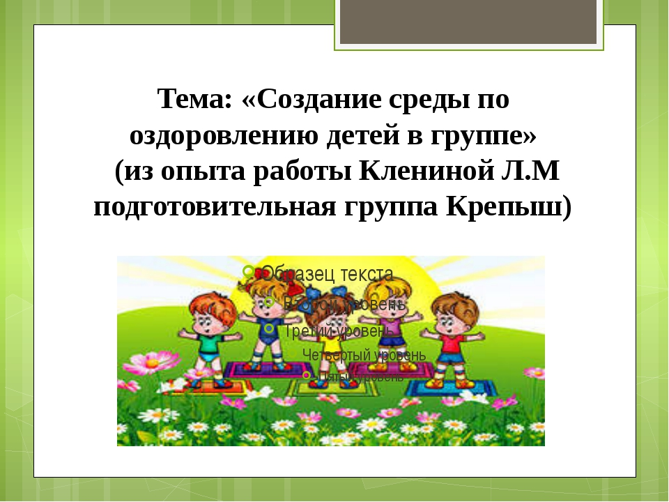 Тема: «Создание среды по оздоровлению детей в группе» (из опыта работы Кленин...