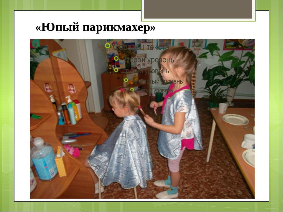 «Юный парикмахер»