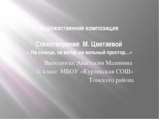 Художественная композиция Стихотворение М. Цветаевой « На солнце, на ветер, н