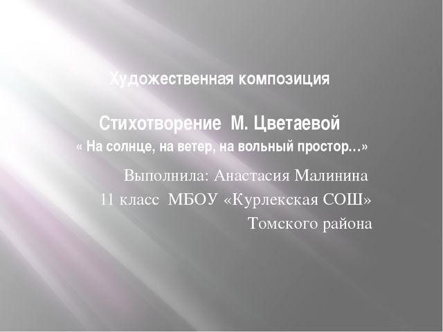Художественная композиция Стихотворение М. Цветаевой « На солнце, на ветер, н...