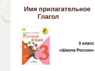 Имя прилагательное Глагол 3 класс «Школа России»