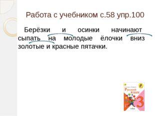 Работа с учебником с.58 упр.100 Берёзки и осинки начинают сыпать на молодые ё
