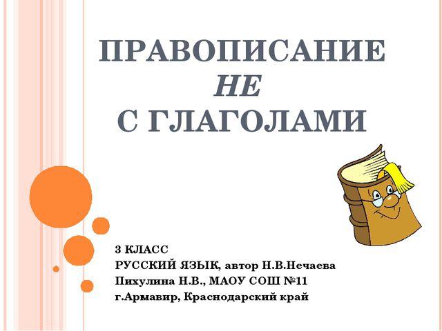 ПРАВОПИСАНИЕ НЕ С ГЛАГОЛАМИ 3 КЛАСС РУССКИЙ ЯЗЫК, автор Н.В.Нечаева Пихулина...