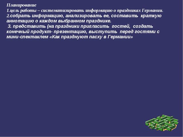 Планирование 1.цель работы– систематизировать информацию о праздниках Герман...