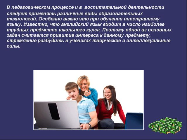 В педагогическом процессе и в воспитательной деятельности следует применять р...