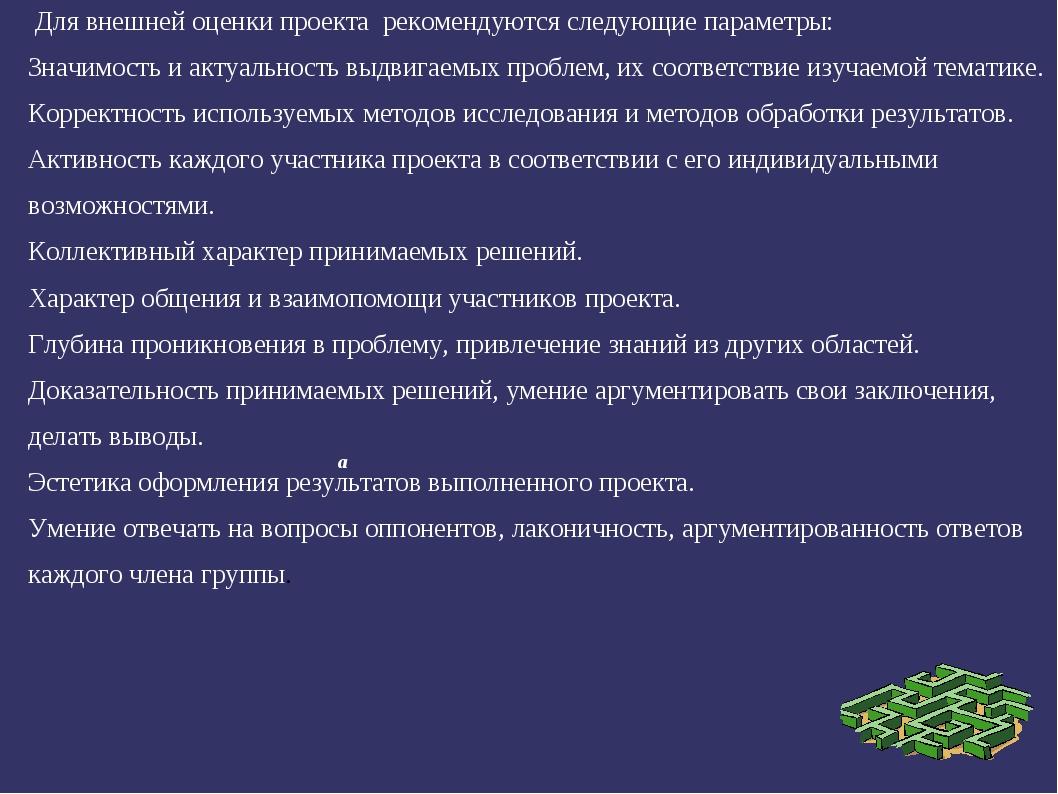 Для внешней оценки проекта рекомендуются следующие параметры: Значимость и а...