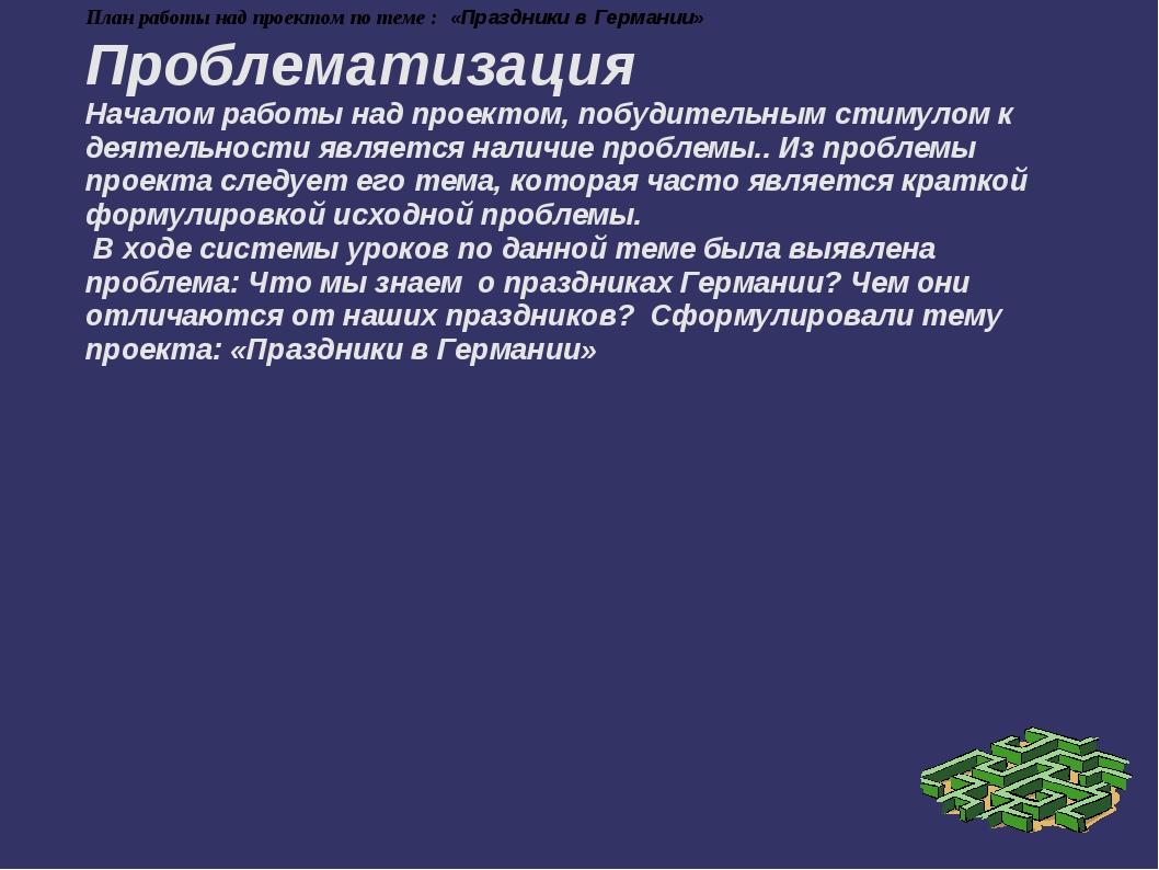 План работы над проектом по теме : «Праздники в Германии» Проблематизация Нач...