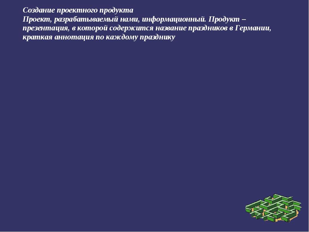 Создание проектного продукта Проект, разрабатываемый нами, информационный. Пр...