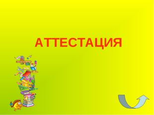 АТТЕСТАЦИЯ