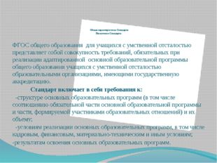 Общая характеристика Стандарта Назначение Стандарта ФГОС общего образовани