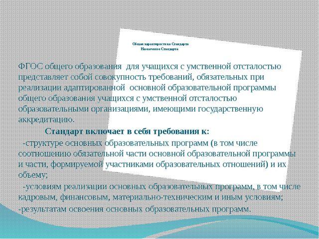 Общая характеристика Стандарта Назначение Стандарта ФГОС общего образовани...