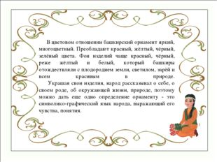 В цветовом отношении башкирский орнамент яркий, многоцветный. Преобладают кр