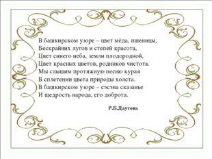В башкирском узоре – цвет мёда, пшеницы, Бескрайних лугов и степей красота, Ц
