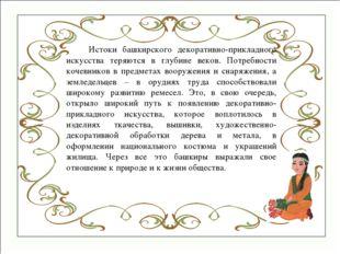 Истоки башкирского декоративно-прикладного искусства теряются в глубине веко