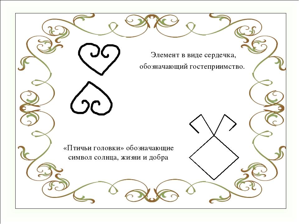 «Птичьи головки» обозначающие символ солнца, жизни и добра Элемент в виде сер...