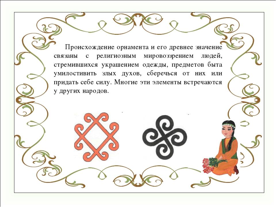 Происхождение орнамента и его древнее значение связаны с религиозным мировоз...
