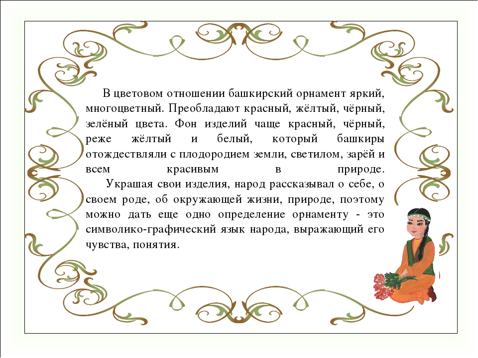 В цветовом отношении башкирский орнамент яркий, многоцветный. Преобладают кр...