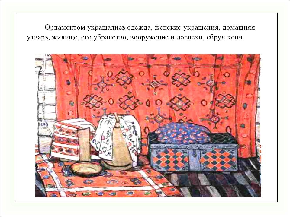 Орнаментом украшались одежда, женские украшения, домашняя утварь, жилище, ег...