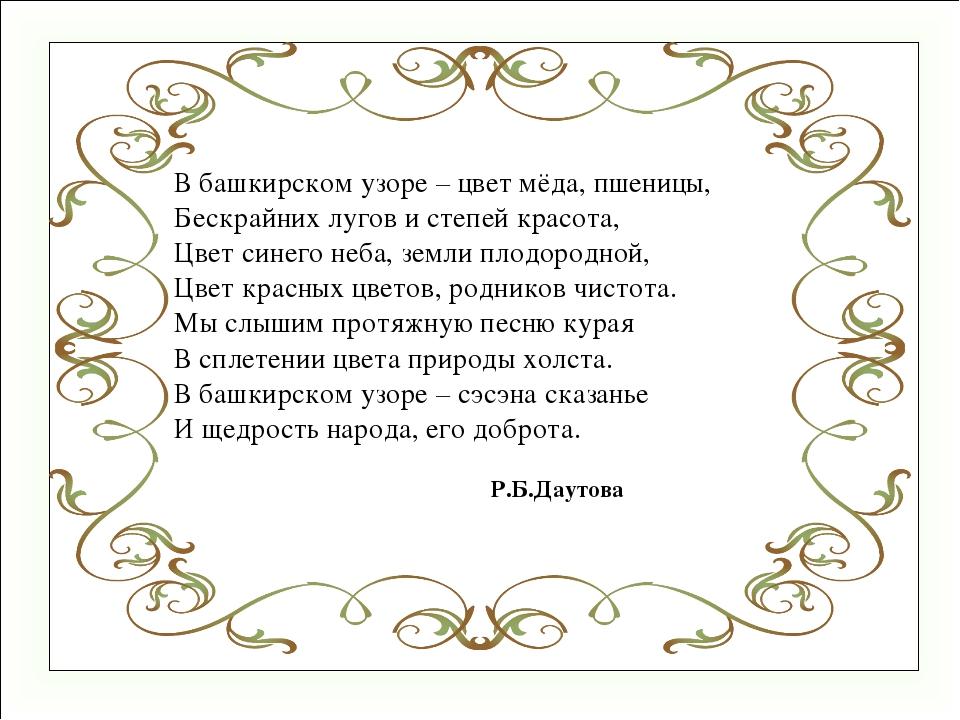 В башкирском узоре – цвет мёда, пшеницы, Бескрайних лугов и степей красота, Ц...