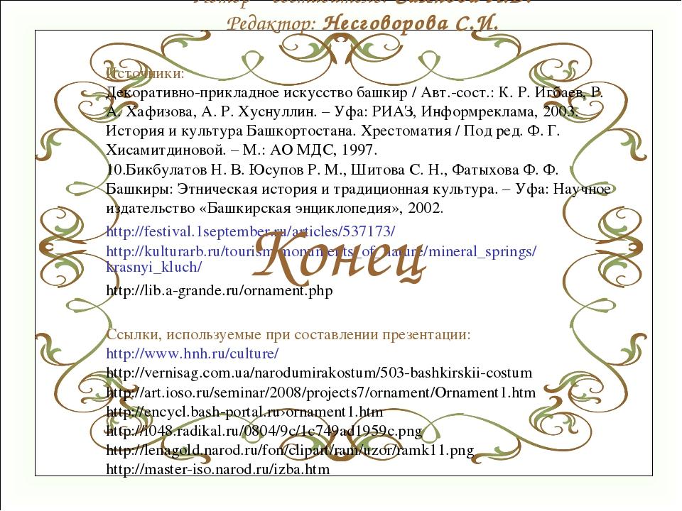 Автор – составитель: Саяпова Л.В. Редактор: Несговорова С.И. Источники: Декор...
